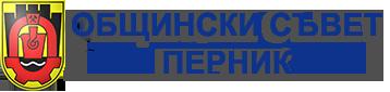 Общински Съвет Перник
